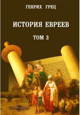 История евреев Первая эпоха - Возрождение в изгнании. Т. 3. Второй период от Вавилонского пленения