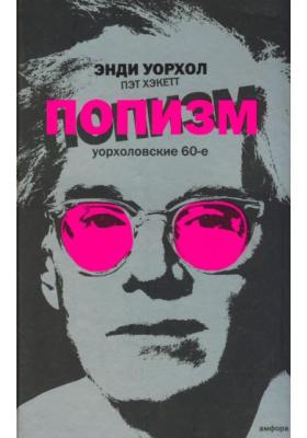 ПОПизм: Уорхоловские 60-е = POPism: The Warhol Sixties
