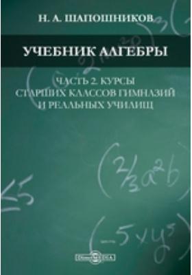 Учебник алгебры, Ч. 2. Курсы старших классов гимназий и реальных училищ