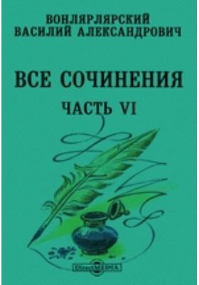 Все сочинения, Ч. VI