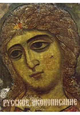 Русское иконописание : Благодатный образ на Руси и в России
