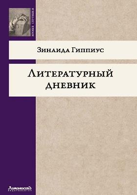 Литературный дневник
