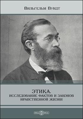 Этика : исследование фактов и законов нравственной жизни: монография. Отд. 1