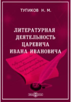 Литературная деятельность царевича Ивана Ивановича