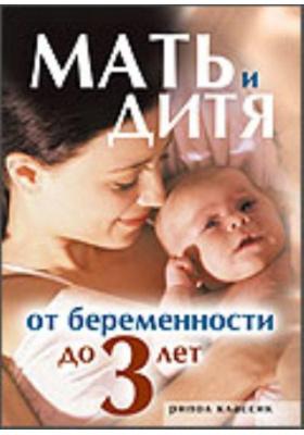 Мать и дитя. От беременности до трех лет
