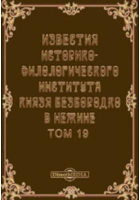 Известия Историко-филологического института князя Безбородко в Нежине: журнал. 1901. Т. 19