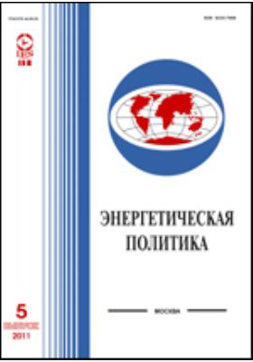 Энергетическая политика: журнал. 2011. № 5