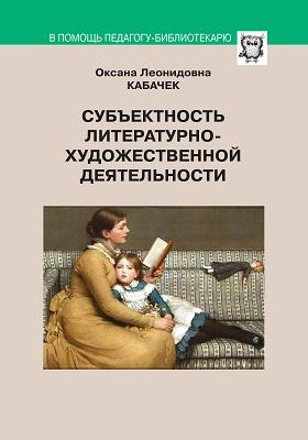 Субъектность литературно-художественной деятельности: научно-популярное издание
