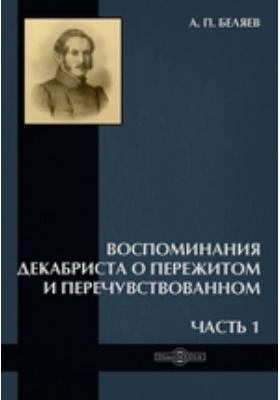 Воспоминания декабриста о пережитом и перечувствованном: документально-художественная литература, Ч. 1