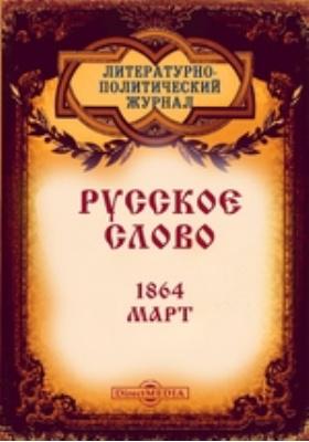 Русское слово. 1864. Март