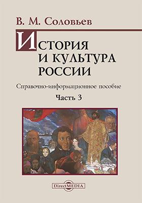 История и культура России: справочно-информационное пособие : в 6 ч., Ч. 3