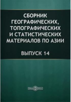 Сборник географических, топографических и статистических материалов по Азии: журнал. 1885. Вып. 14