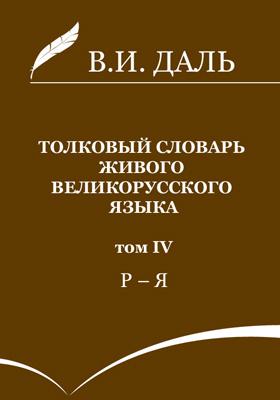 Толковый словарь живого великорусского языка: словарь. В 4 т. Том 4. Р-Я
