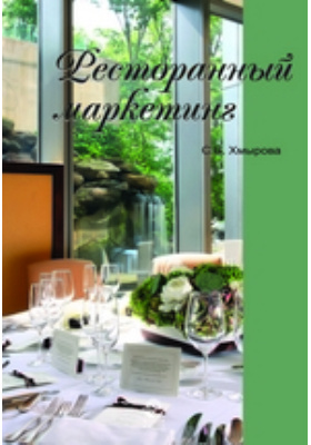 Ресторанный маркетинг: учебное пособие