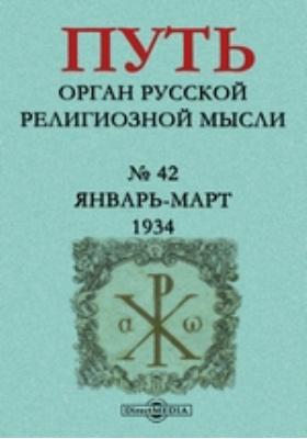 Путь. Орган русской религиозной мысли: журнал. 1934. № 42, Январь-Март