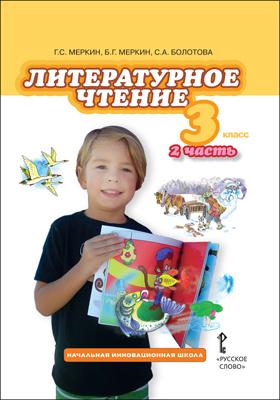 Литературное чтение : 3-ий класс: учебник : в 2-х ч., Ч. 2