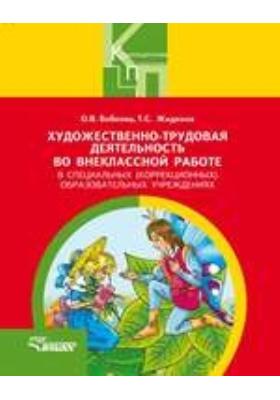 Художественно-трудовая деятельность во внеклассной работе в специальных (коррекционных) образовательных учреждениях