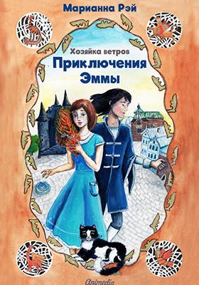 Приключения Эммы. Хозяйка ветров: художественная литература