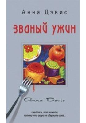 Званый ужин = The Dinner : Роман