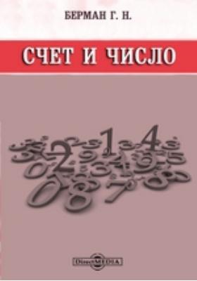 Счет и число