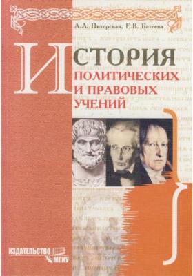 История политических и правовых учений : Учебное пособие