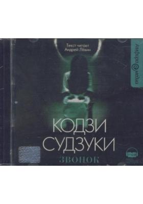 Звонок = Basu Dei : Аудиокнига с музыкальным оформлением