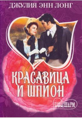 Красавица и шпион = Beauty and the Spy : Роман