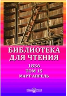 Библиотека для чтения: журнал. 1836. Т. 15, Март-апрель