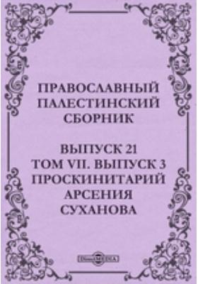 Православный Палестинский сборник. Проскинитарий Арсения Суханова. 1889. Вып. 21, Т. VII, Вып. 3