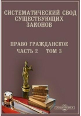 Систематический свод существующих законов. Право гражданское, Ч. 2. Том 3