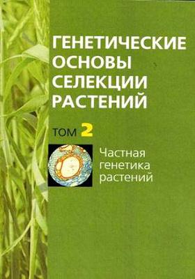 Генетические основы селекции растений Том. 2. Частная генетика растений: монография. В 4 т