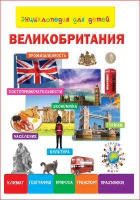 Великобритания : энциклопедия для детей