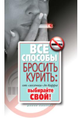 """Все способы бросить курить: от """"лесенки"""" до Карра. Выбирайте свой: научно-популярное издание"""