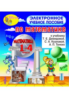 Электронное учебное пособие к учебникам математики Т.Е.Демидовой и др. для 1-4 классов
