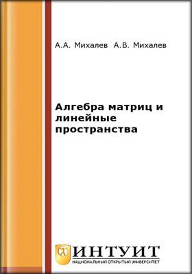 Алгебра матриц и линейные пространства, Ч. 1. Начала алгебры