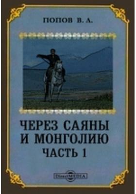 Через Саяны и Монголию, Ч. 1