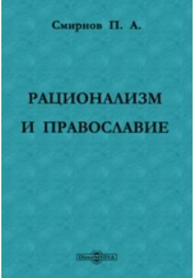 Рационализм и православие