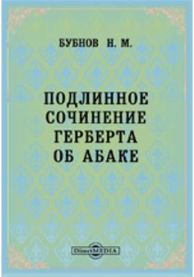 Подлинное сочинение Герберта об абаке