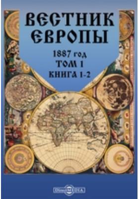 Вестник Европы. 1887. Т. 1, Книга 1-2, Январь-февраль