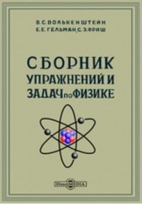Сборник упражнений и задач по физике