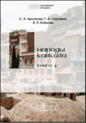 Народы Кавказа. Кн. 4. Материальная культура. Пища и жилище