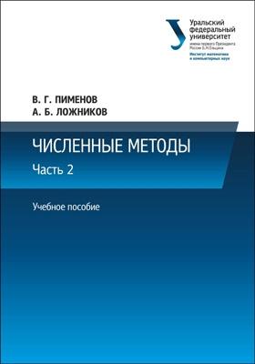 Численные методы: учебное пособие : в 2 ч., Ч. 2