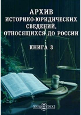 Архив историко-юридических сведений, относящихся до России. Кн. 3