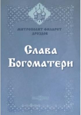 Слава Богоматери: духовно-просветительское издание