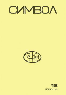 Символ: журнал христианской культуры. 1984. № 12
