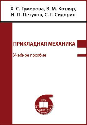Прикладная механика: учебное пособие
