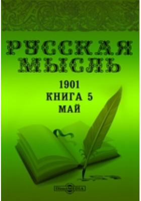 Русская мысль: журнал. 1901. Книга 5, Май