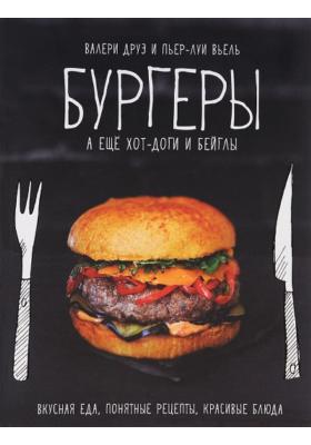 Бургеры, а еще хот-доги и бейглы = Burgers! Et hot-dog et bagels entre potes