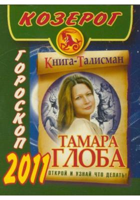 Козерог. Гороскоп на 2011 год
