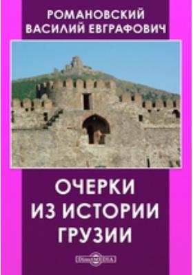 Очерки из истории Грузии
